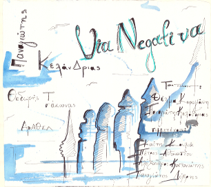 Via negativa-CD cover 1