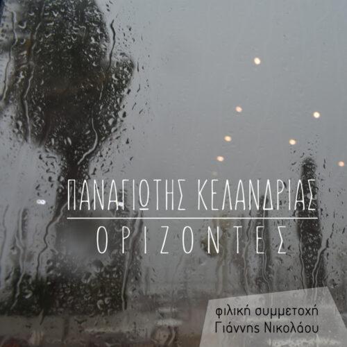 3296_1_Κελάνδριας-ΟρίζοντεςEP