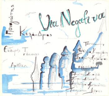 """Η γνωριμία του Παναγιώτη Κελάνδρια με τον στιχουργό-συγγραφέα Θοδωρή Τσάκωνα το 2014 είχε ως αποτέλεσμα τη δημιουργία ενός δίσκου με τίτλο """"Via negativa"""". Δέκα """"αιρετικά"""" τραγούδια ενορχηστρωμένα από την Αρετή Κοκκίνου. Στο δίσκο συμμετέχουν αξιόλογοι ερμηνευτές όπως η Καίτη Κουλιά, η Θέλμα Καραγιάννη, ο Αλέξανδρος Καστανιώτης, ο Πέτρος Αθανασίου και ο Παναγιώτης Δόβρης ενώ τρία από τα τραγούδια ερμηνεύει ο Παναγιώτης Κελάνδριας. Η ηχοληψία έγινε από τον Κλεομένη Ευαγγελόπουλο και το Δήμο Μακρή στο Tube Studio, Κέρκυρα και τον Ιωσήφ Χιδίρογλου στο DotWav Studio, Αθήνα. Η μίξη έγινε από τον Ιωσήφ Χιδίρογλου (DotWav Studio, Αθήνα) και το Master από τον Δημήτρη Χωριανόπουλο (minus 2 mastering studio, Αθήνα). Το ζωγραφικό του εξωφύλλου επιμελήθηκε η εικαστικός Σπυριδούλα Ζάχου και το Artwork η Αργυρώ Συριγγα. Kυκλοφορεί σε όλα τα δισκοπωλεία. Διάθεση: AppleMusic Δισκογραφική: Polymusic"""