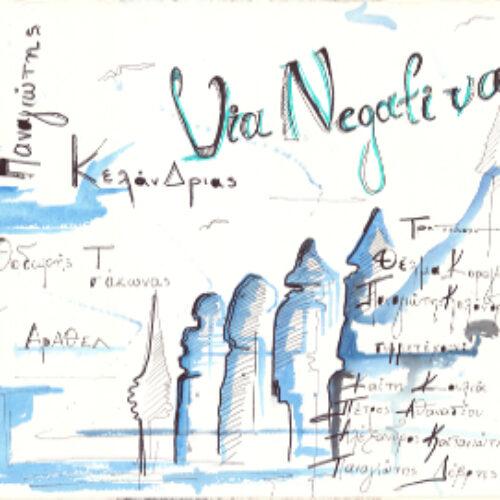 Via_negativa-CD_cover_1